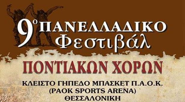 Η καρδιά του ποντιακού ελληνισμού θα χτυπήσει σήμερα στην Θεσσαλονίκη!