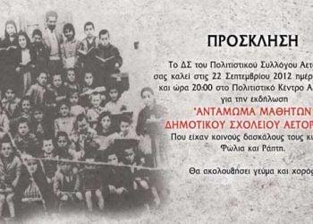 22 Σεπ 2012: Αντάμωμα μαθητών στην Αετοράχη