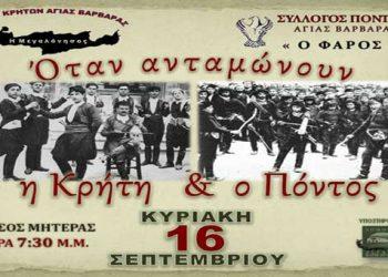16 Σεπ 2012: Η Κρήτη και ο Πόντος ανταμώνουν στην Αγία Βαρβάρα