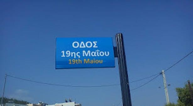 O οικισμός Νέος Πόντος στην Παλαγία Αλεξανδρούπολης