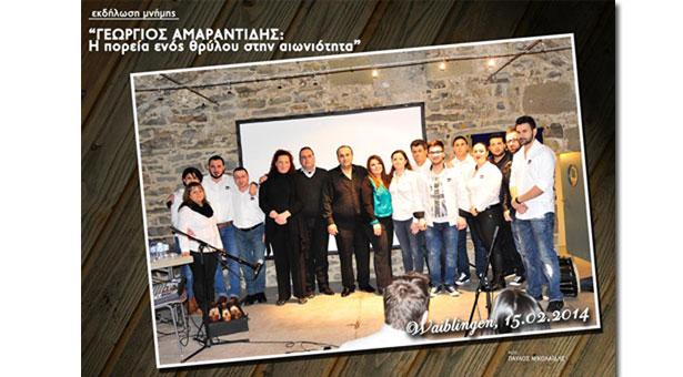 Εκδήλωση μνήμης στον Γεώργιο Αμαραντίδη, η πορεία ενός θρύλου στην αιωνιότητα