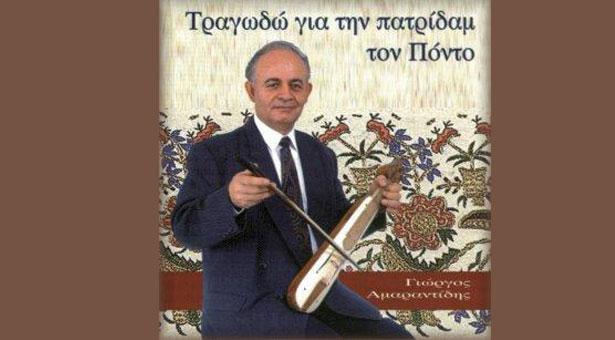 Ο Γιώργος Αμαραντίδης με τη λύρα διηγείται την ιστορία του Πόντου