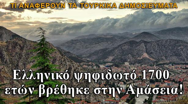 Οι Τούρκοι αποκρύπτουν τον ελληνικό πολιτισμό της Αμάσειας