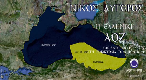 Η Ελληνική ΑΟΖ ως αντεπίθεση στη Γενοκτονία των Ποντίων