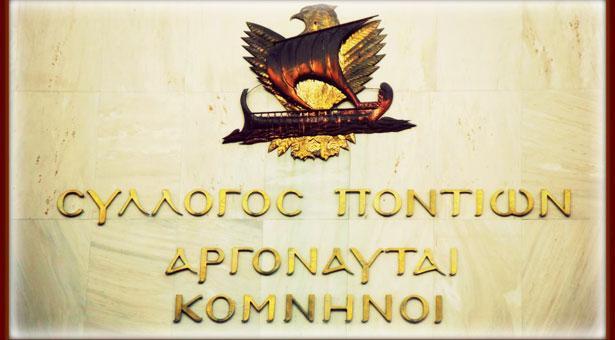 «Αργοναύται-Κομνηνοί»: Πρόσκληση σε τακτική Γενική Συνέλευση