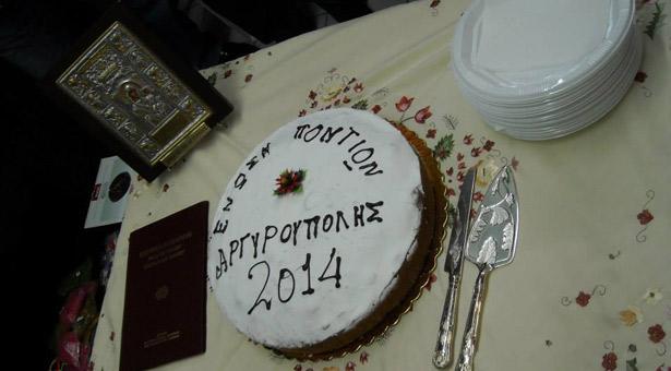 Κοπή Πρωτοχρονιάτικης πίτας στην Ένωση Ποντίων Αργυρούπολης