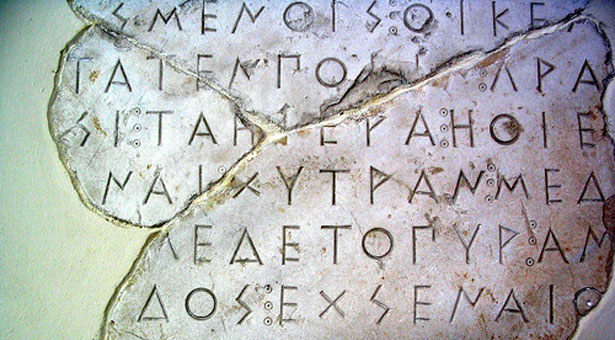 Τι σημαίνουν τα ελληνικά ονόματα