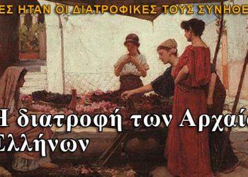Τα φαγητά των Αρχαίων Ελλήνων