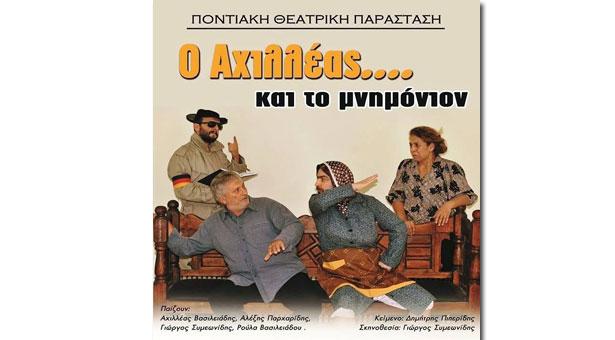 Ο Αχιλλέας και το Μνημόνιο πάει σε όλη την Ελλάδα! Δείτε όλο το πρόγραμμα