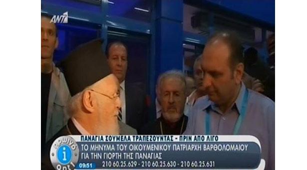 Ο Οικουμενικος Πατριάρχης για 4η χρονία στην Παναγία Σουμελά στον Πόντο