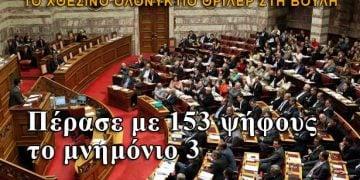 Υπερψηφίστηκε το Μνημόνιο με 153 ψήφους