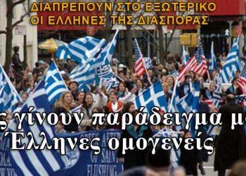Ας παραδειγματιστούμε από τους ξενιτεμένους Έλληνες