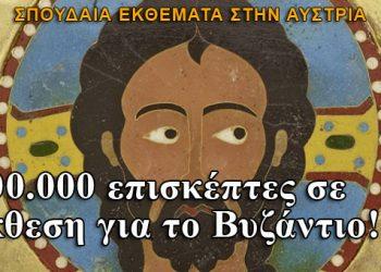 100.000 επισκέπτες σε έκθεση για το Βυζάντιο!