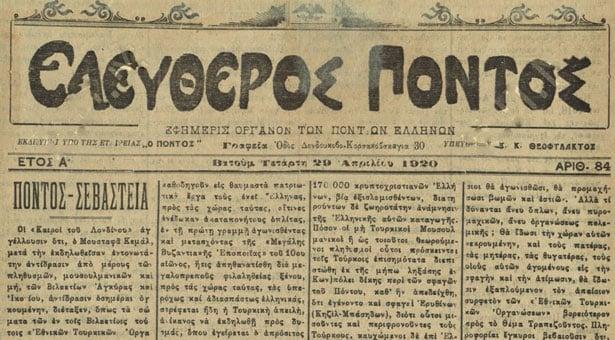 Αμισός, Έαρ 1920: Κακουργήματα εν Πόντω - Cover Image