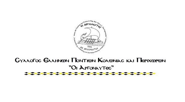 """Το νέο Δ.Σ. του Συλλόγου Ελλήνων Ποντίων Κολωνίας και Περιχώρων """"Οι Αργοναύτες"""""""