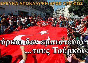Οι Τούρκοι δεν εμπιστεύονται τους Τούρκους!