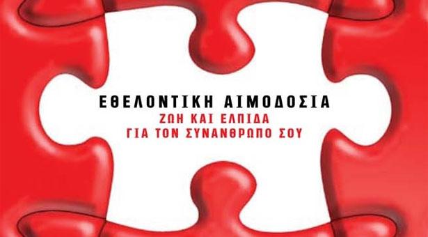 Εθελοντική Αιμοδοσία Χριστουγέννων από την Εύξεινο Λέσχη Βέροιας