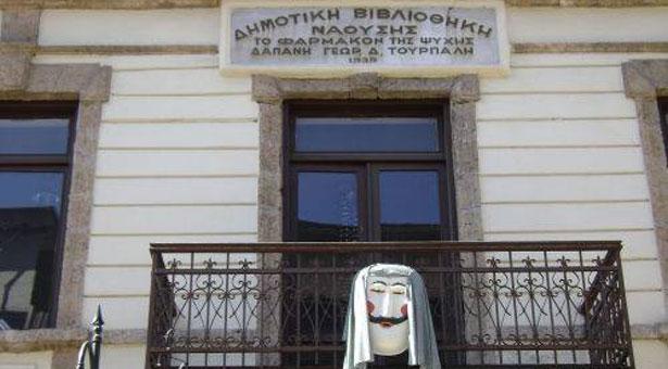 Η Εύξεινος Λέσχη Νάουσας ζητά στέγη για την Βιβλιοθήκη της Αργυρούπολης από τον Δήμο