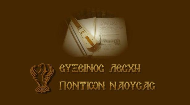 Δείτε πού είναι αφιερωμένο το καινούργιο ημερολόγιο της Ευξείνου Λέσχης Νάουσας!