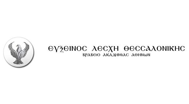 80 χρόνια από την ίδρυση της Ευξείνου Λέσχης Θεσσαλονίκης