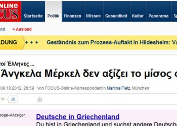 "Focus: ""Αγαπητοί Έλληνες η Άνγκελα Μέρκελ δεν αξίζει το μίσος σας"