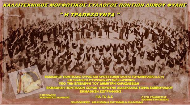 Τα νέα τμήματα του Συλλόγου Ποντίων Φυλής  η Τραπεζούντα