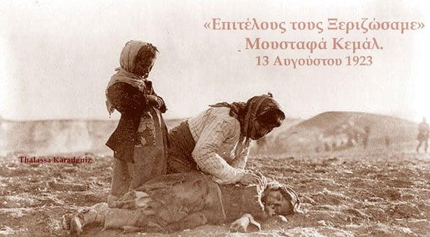 Αντιρατσιστικό, γενοκτονίες και εργαλειοποίηση της μνήμης