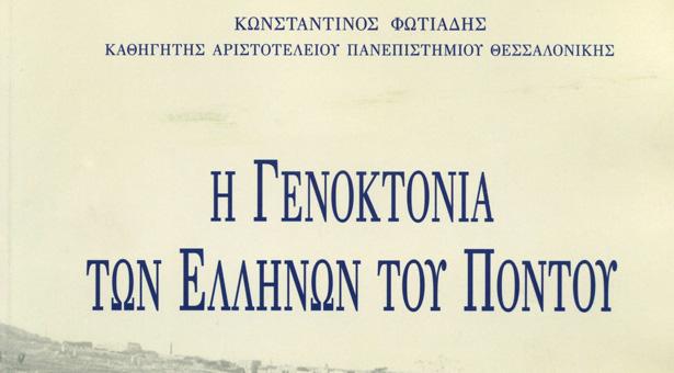 Γενοκτονία των Ποντίων: Δείτε τι αρνείται η Ελληνική Βουλή