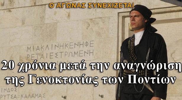 Η Γενοκτονία των Ελλήνων του Πόντου 20 χρόνια μετά την αναγνώριση από τη Βουλή των Ελλήνων