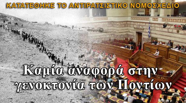 Kατατέθηκε το αντιρατσιστικό νομοσχέδιο: Πουθενά η Γενοκτονία των Ποντίων!