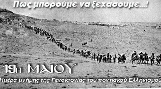 Σγουρός και Παρχαρίδης για την ημέρα Μνήμης της Γενοκτονίας των Ποντίων