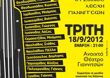 18 Σεπ 2012: Μεγάλη συναυλία αγάπης στα Γιαννιτσά