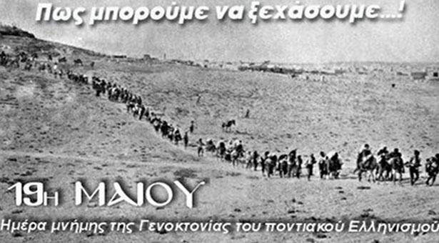 Κυριαζίδης: Ο αγώνας της αναγνώρισης της Γενοκτονίας των Ποντιών συνεχίζεται!