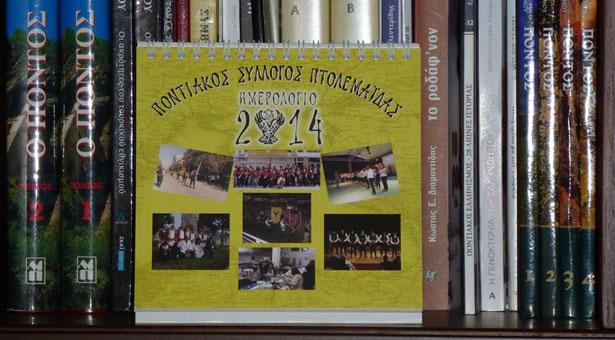 Η εκπαίδευση στον Πόντο στο νέο ημερολόγιο του Ποντιακού Συλλόγου Πτολεμαΐδας