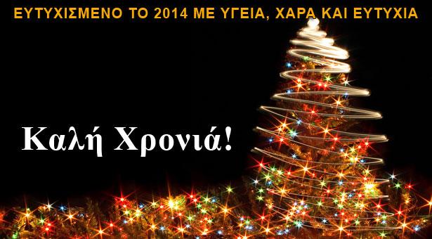 2014 ευχές από το Pontos- News.Gr για έναν υπέροχο καινούργιο χρόνο!