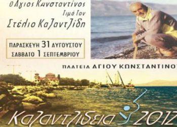 """Πραγματοποιήθηκαν τα """"Καζαντζίδεια 2012"""""""