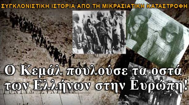 Ο Κεμάλ πουλούσε τα οστά των Ελλήνων στην Ευρώπη!