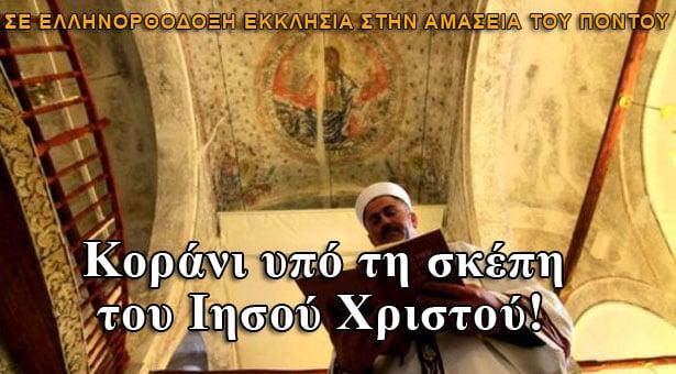 Κοράνι υπό τη σκέπη του Ιησού Χριστού στην Αμάσεια του Πόντου!