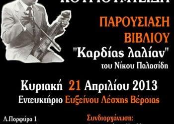 21 Απρ 2013: Εκδήλωση τιμής και μνήμης στον Γιωργούλη Κουγιουμτζίδη