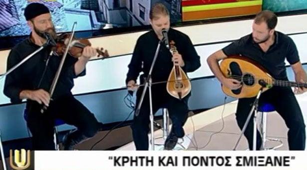 Κρήτη και Πόντος σμίξανε στην εκπομπή της Τσαπανίδου