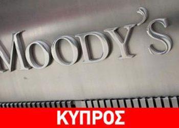 Νέα Υποβάθμιση της Κυπριακής Οικονομίας από Moody's