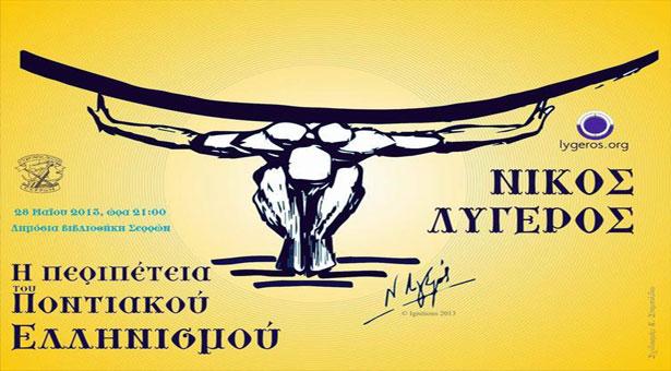 Λυγερός: Η δραματική περιπέτεια του Ποντιακού Ελληνισμού