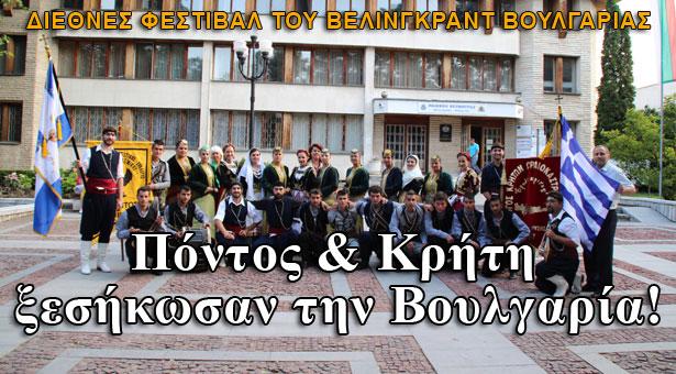 Πόντος & Κρήτη ξεσήκωσαν την Βουλγαρία! Φωτογραφίες