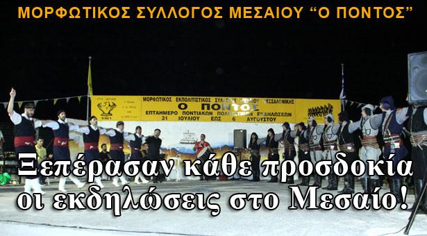 Εξαιρετικές εντυπώσεις άφησαν οι 7ήμερες εκδηλώσεις στο Μεσαίο Θεσσαλονίκης