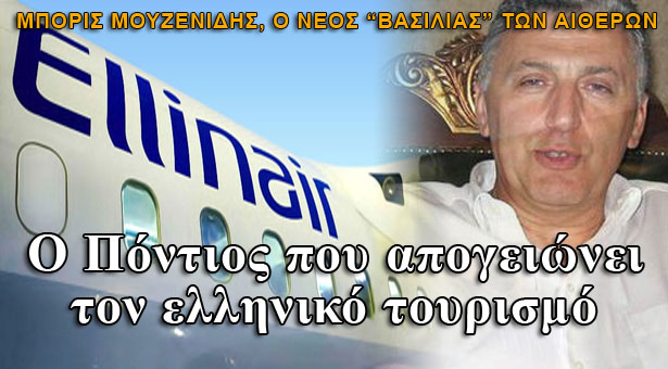 Μπόρις Μουζενίδης: Ο Πόντιος που φιλοδοξεί να γίνει βασιλιάς των αιθέρων