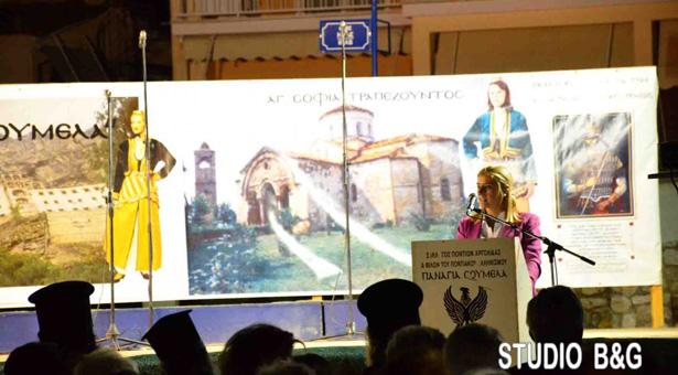 Ιστορική εκδήλωση για τον Ποντιακό Ελληνισμό στο Ναύπλιο