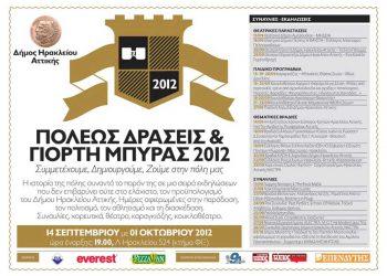 19 Σεπ 2012: Γιορτή Μπύρας 2012 με ποντιακή συμμετοχή