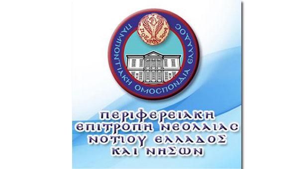 Εκλογές στην Περιφερειακή Επιτροπή Νεολαίας Νοτίου Ελλάδος & Νήσων