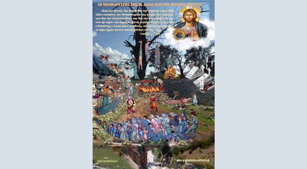 Η προφητεία του Μητροπολίτη Φλωρίνης για τον Πόντο και τη Μ. Ασία