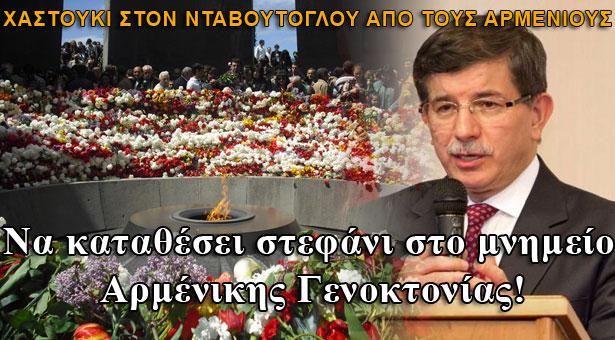 Να καταθέσει στεφάνι στο μνημείο Γενοκτονίας ζητούν από τον Νταβούτογλου οι Αρμένιοι!